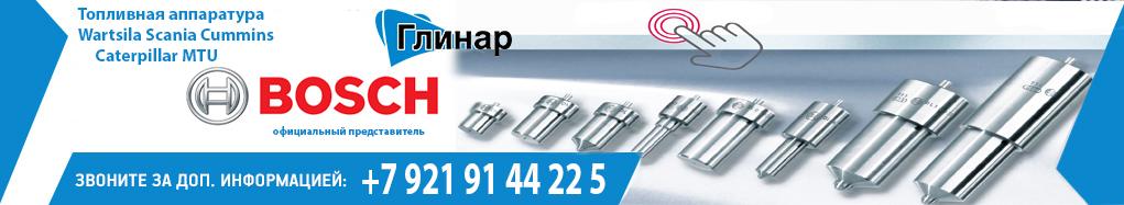bosch turbocharger форсунка топливный насос
